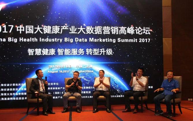 热烈庆祝2017中国大健康大数据营销高峰论坛成功举办